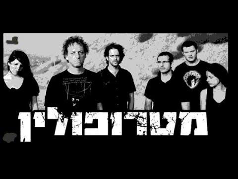 מטרופולין - לא אומרת כלום