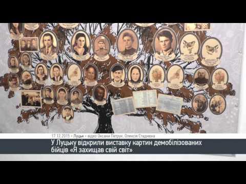 Волинські бійці презентували виставку «Я захищав Свій Світ» - YouTube