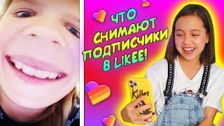 САМЫЕ СМЕШНЫЕ РОЛИКИ МОИХ ПОДПИСЧИКОВ В LIKEE/ Видео Мария ОМГ