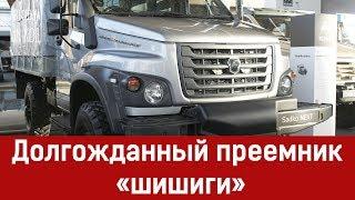 Долгожданный преемник «шишиги»  ГАЗ-66