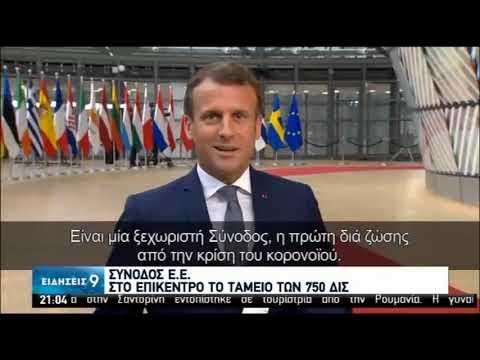 Σύνοδος  Κορυφής Ε.Ε | Θέμα τουρκικών προκλήσεων έθεσε ο Κ.Μητσοτάκης | 17/07/2020 | ΕΡΤ