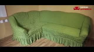 Чехол на угловой диван + 1 кресло. Зеленый цвет. Турция. - видео 1