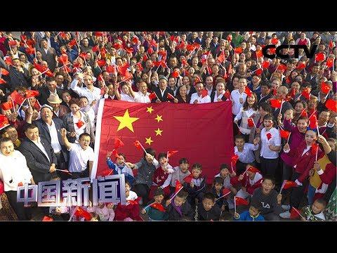 [中国新闻] 致敬国旗 祝福祖国   CCTV中文国际