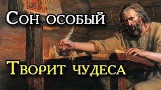 Сон Пресвятой Богородицы  Творит чудеса!!!Тестировал годами