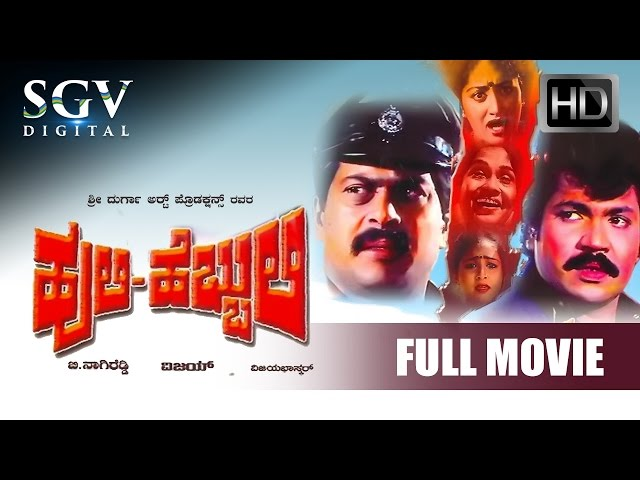 tiger kannada full movie 2017 download