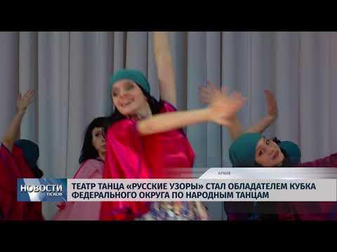 13.11.2018 # Театр танца «Русские Узоры» стал обладателем кубка федерального округа