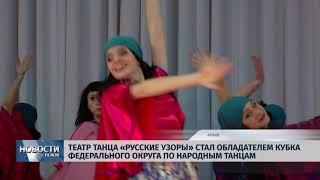 Новости Псков 13.11.2018 # Театр танца «Русские Узоры» стал обладателем кубка федерального округа