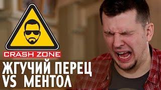 Жгучий перец против ментола | CRASH ZONE | Hot pepper VS menthol