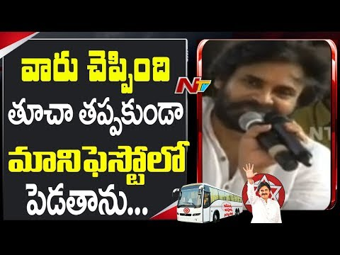 Pawan Kalyan Responds On Doctor Sridhar Speech @ Nirahara Deeksha