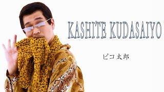 KASHITEKUDASAIYO/PIKOTAROピコ太郎