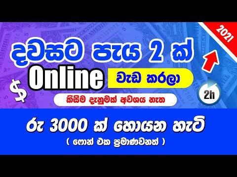 How to make money online | earn money online sinhala | e money sinhala e commerce online job