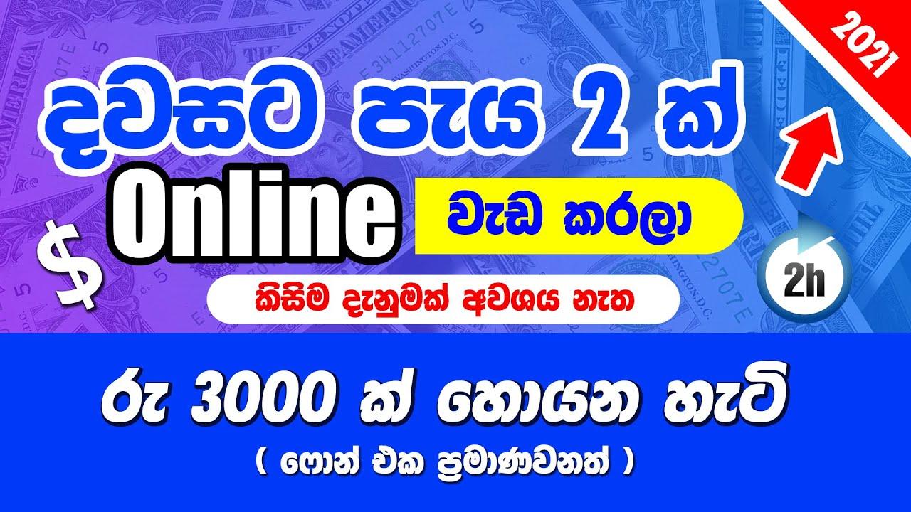 How to earn money online make money online sinhala e cash sinhala e commerce online task thumbnail