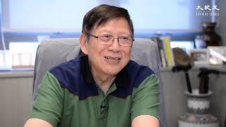 【珍言真語】蕭若元(3):香港金融基礎的危險;三個情況下港幣會變廢紙;中國打不過美國有三點:科技學術、國際金融、高科技晶片