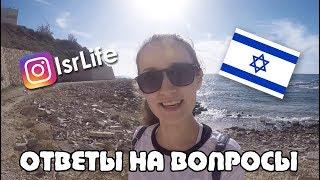 Отвечаю на МНОГО ВОПРОСОВ про Израиль и не только !