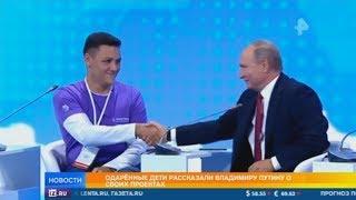 Путин провёл открытый урок на всю страну