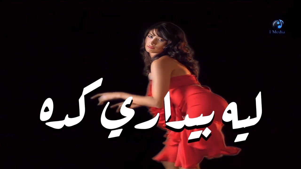 RUBY GHAWI MP3 TÉLÉCHARGER