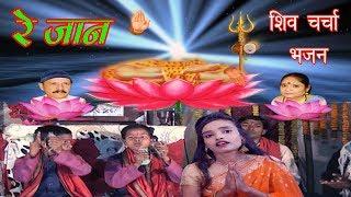 JAAN RE EKE BHAROSA SHIV GURU PAR / शिव चर्चा भजन / स्वर - अनुपमा दास - Download this Video in MP3, M4A, WEBM, MP4, 3GP