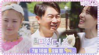 Park-Jang's LOL EP5