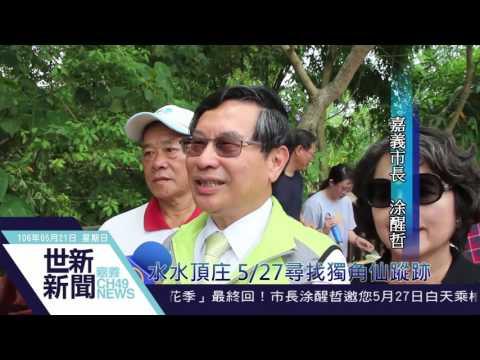 水水頂庄 5/27尋找獨角仙蹤跡