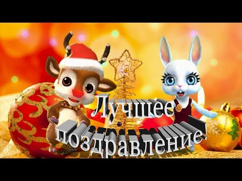 Zoobe Зайка Это Новый Год!!! Классное новогоднее поздравление!