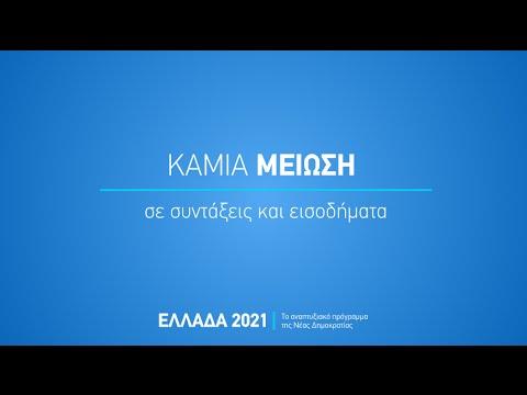 Το Σχέδιο της Νέας Δημοκρατίας για την Ανασυγκρότηση του Κοινωνικού Κράτους