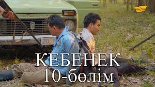«Кебенек» телехикаясы. 10-бөлім / Телесериал «Кебенек». 10-серия