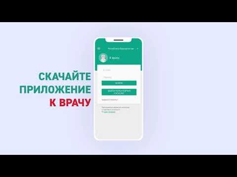 Результаты тестов на коронавирус теперь можно узнать в мобильном приложении «К врачу». Не нужно звонить в поликлинику, все доступно в вашем смартфоне.