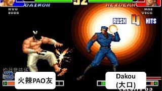 Kof 98 火辣PAO友 VS Dakou(大口) YZKOF 킹 오브 파이터 98