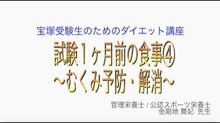 宝塚受験生のダイエット講座〜試験1ヶ月前の食事④むくみ予防・解消〜のサムネイル