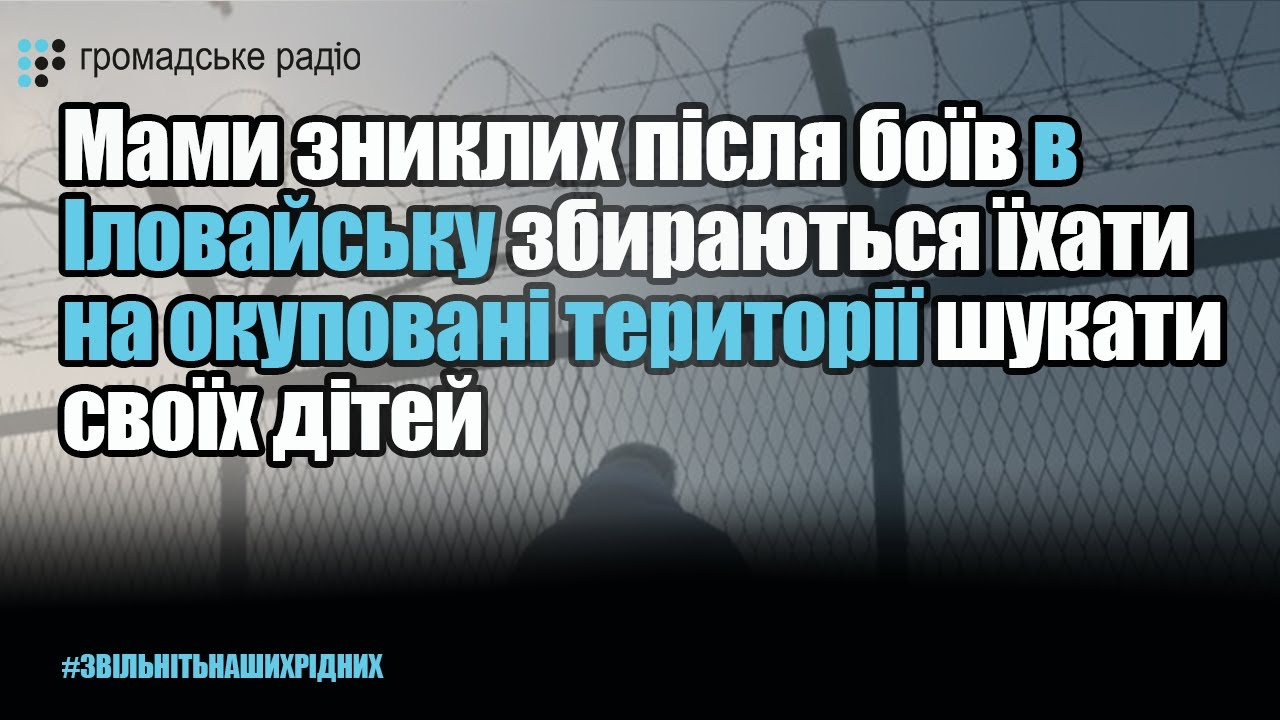Мама зниклого Тодосієнка: Ми поїдемо на окуповані території Донбасу шукати своїх дітей