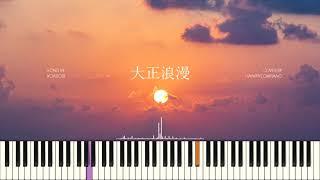 YOASOBI - 大正浪漫(Taishou Roman) PIANO COVER