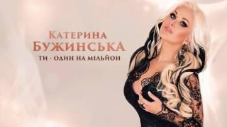 Катерина Бужинська - Ти - один на мільйон [ПРЕМ