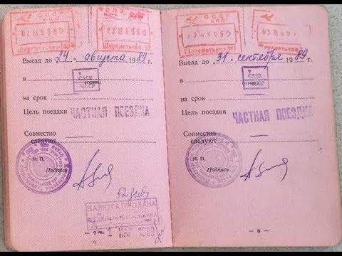 Выездные визы