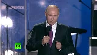 Путин. Выступление в Крыму.