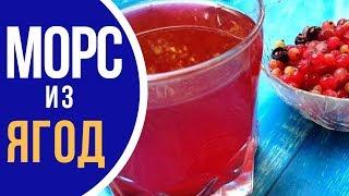Морс из замороженных ягод - ПРОВЕРЕННЫЙ РЕЦЕПТ