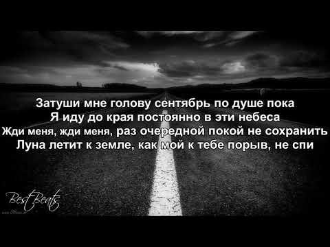 Miyagi X TumaniYO, KADI Bismarck Lyrics текст песни перевод translate / Best Beats