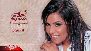 تحميل اغاني La Tekoul - Ahlam لا تقول - أحلام MP3