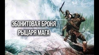 Skyrim Интересный квест и Уникальная Эбонитовая броня рыцаря-мага Creation Club
