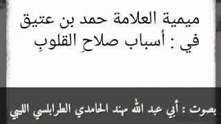 Gambar cover ميمية العلامة حمد بن عتيق مكتوبة بصوت أبي عبد الله مهند الحامدي الطرابلسي الليبي