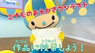 ミナモのおえかきコンテスト作品に投票しよう!!