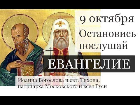 9 октября  Апостол ЛЮБВИ - память Иоанна Богослова