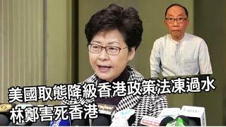 美國取態降級香港政策法凍過水 林鄭害死香港