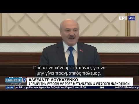 Ο Λουκασένκο δηλώνει… άγνοια για τον Προτάσεβιτς ΕΡΤ 26/05/2021