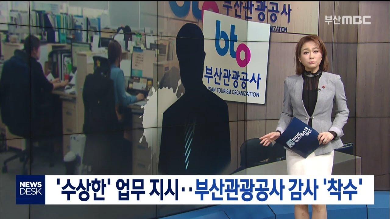 '수상한' 업무 지시..부산관광공사 감사 '착수'