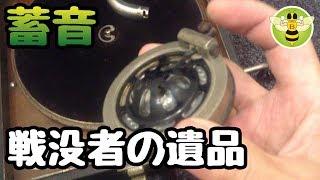 ポータブル型蓄音機~SPレコード再生、動作確認と仕組み~DAIDO PHONE