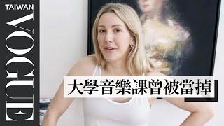 艾麗·高登(Ellie Goulding)大學被女同學霸凌:只是因為我們喜歡「同一個男生」!|大明星化妝間|Vogue Taiwan