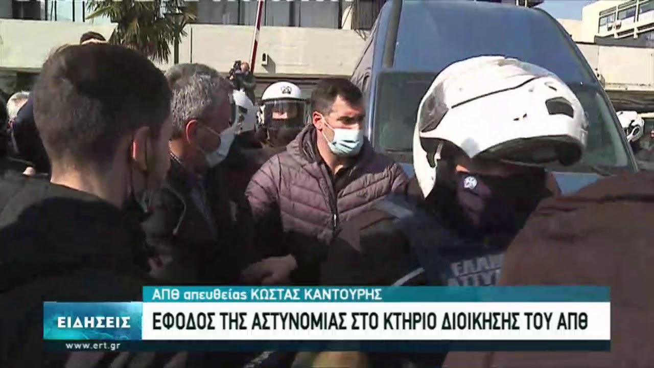 Ένταση στο ΑΠΘ μετά την επέμβαση της αστυνομίας στην υπό κατάληψη πρυτανεία   22/02/2021   ΕΡΤ