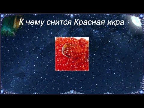К чему снится Красная икра (Сонник)