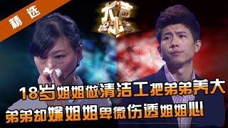 重庆卫视《大声说出来》20140325:逼迫姐姐参加我的婚礼