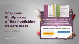 Создание PopUp окна в Tilda Publishing из Zero Block. Часть 1/2